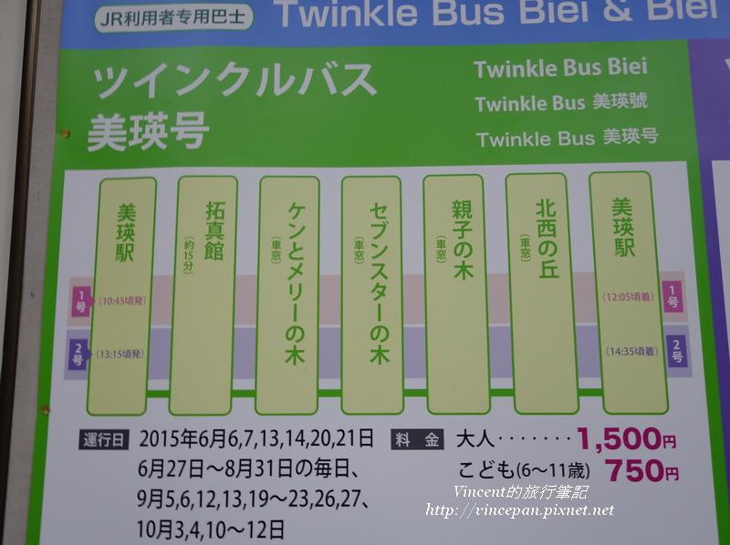 Twinkle Bus路線