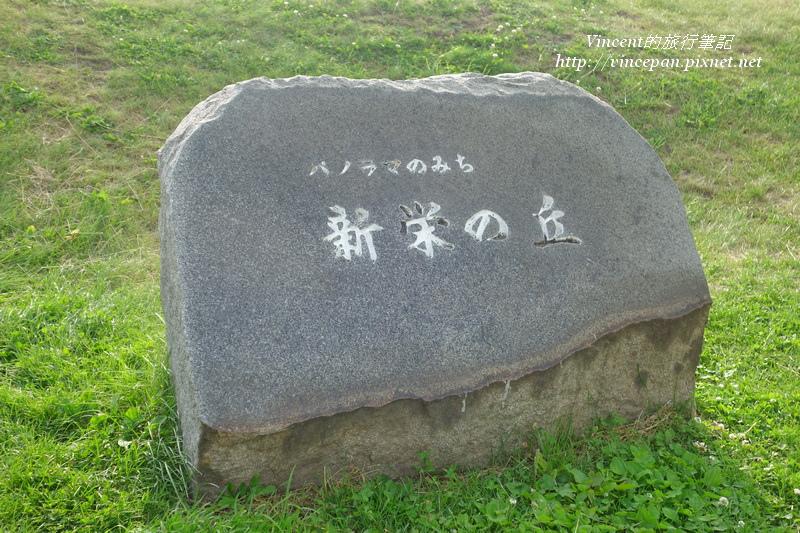 新榮之丘 石碑