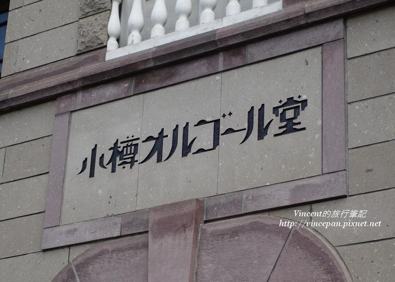 音樂盒博物館 牌子