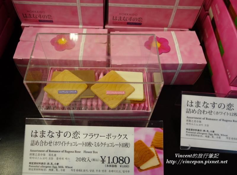 はまなすの恋餅乾2