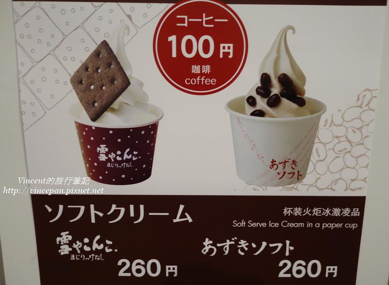 六花亭樓上兩種口味冰淇淋