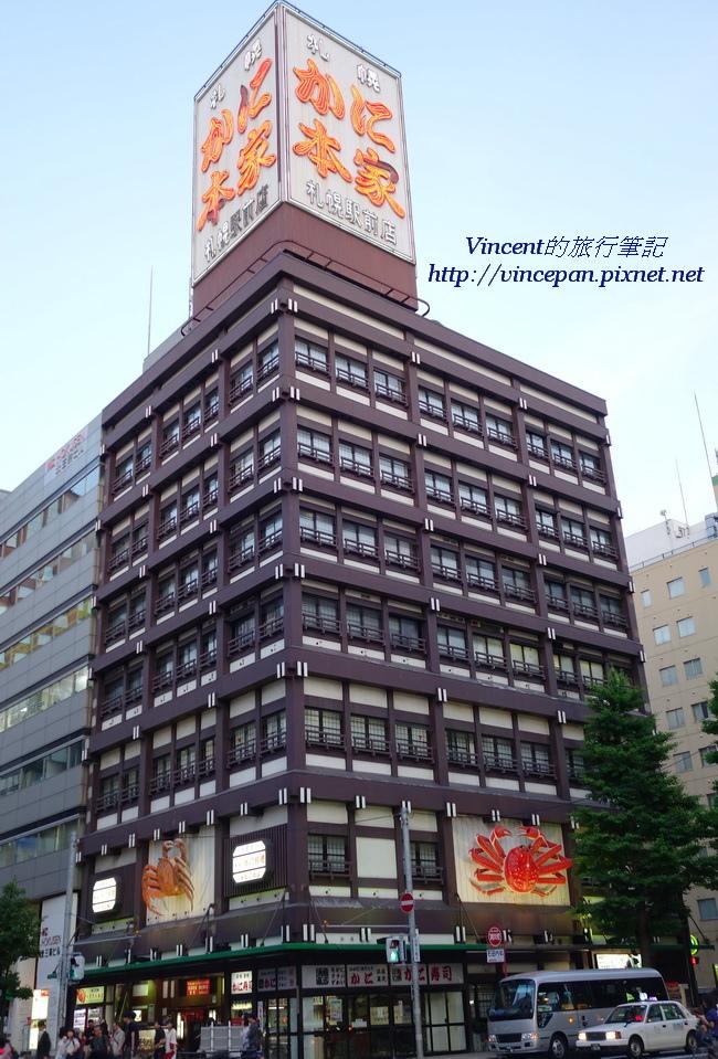 螃蟹本家 札幌站前總店