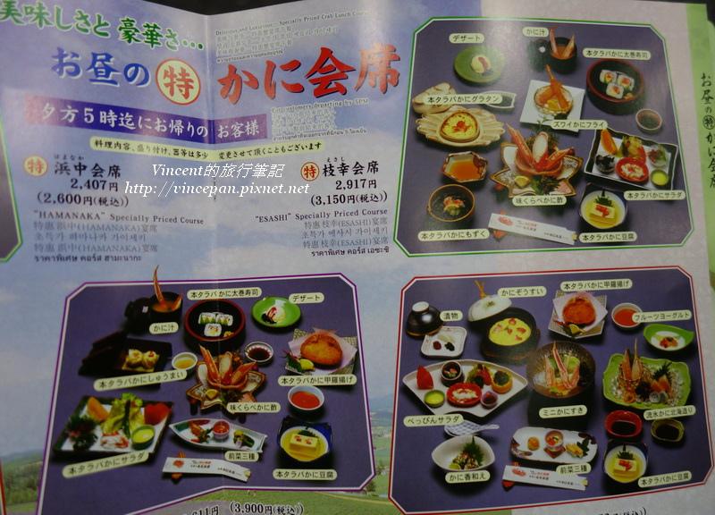 螃蟹本家 菜單