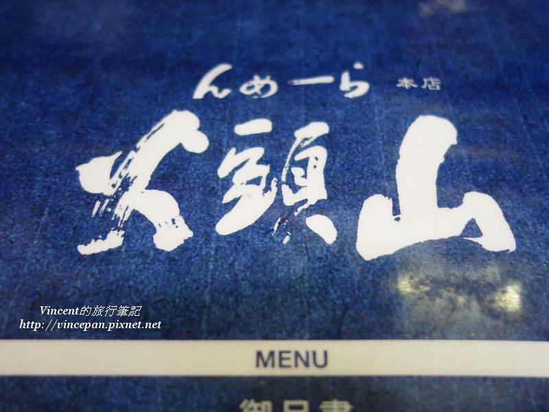 山頭火 菜單