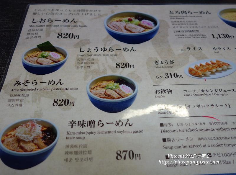 山頭火 菜單2