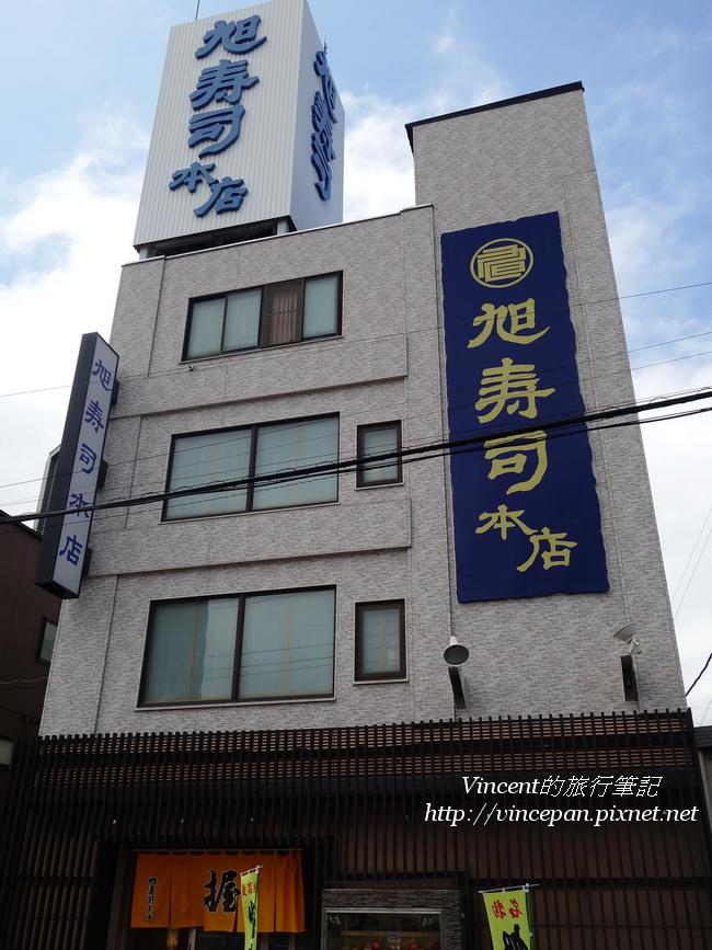 旭壽司 大樓
