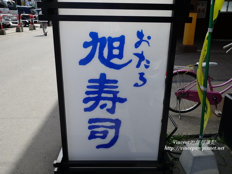 旭壽司  招牌
