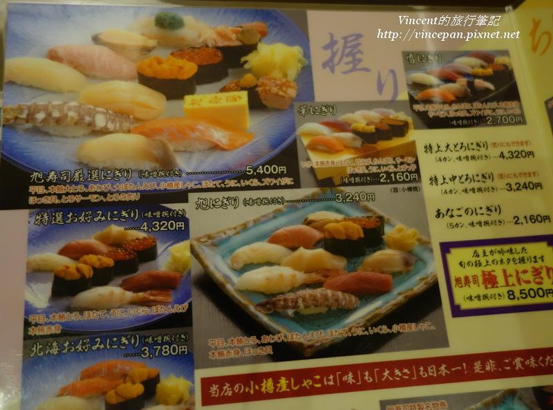 旭壽司 菜單