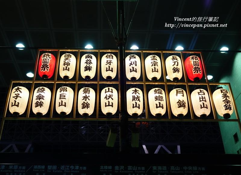 京都車站山鉾的燈籠