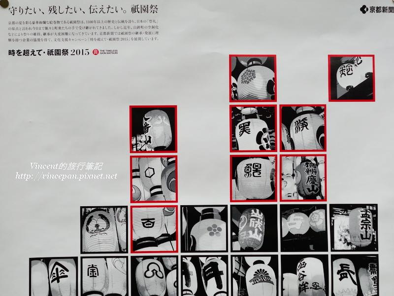 祇園祭海報2