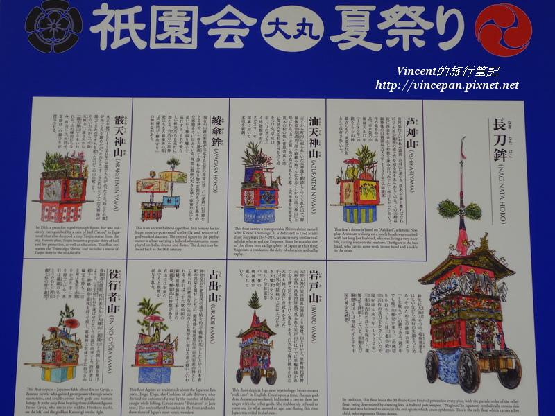 祇園祭海報 山鉾介紹 2