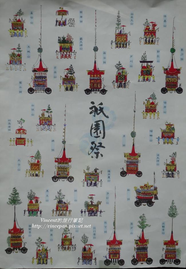 祇園祭海報 山鉾