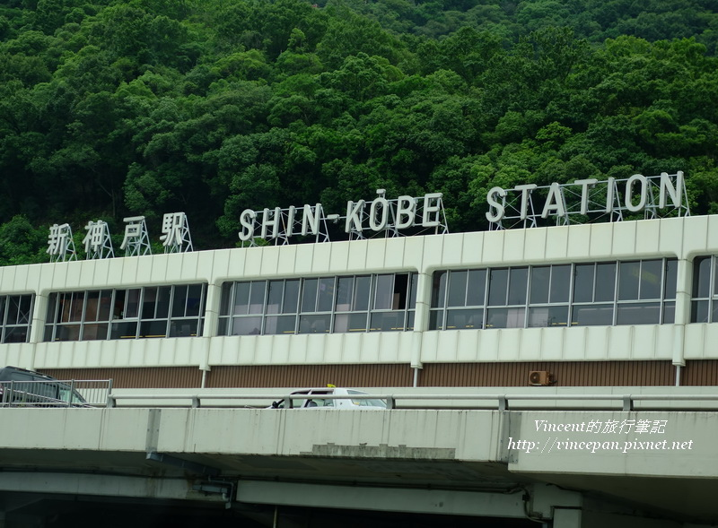 新神戶車站