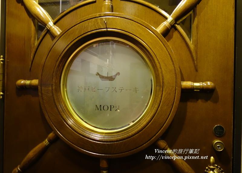 Mouriya三宮店 大門
