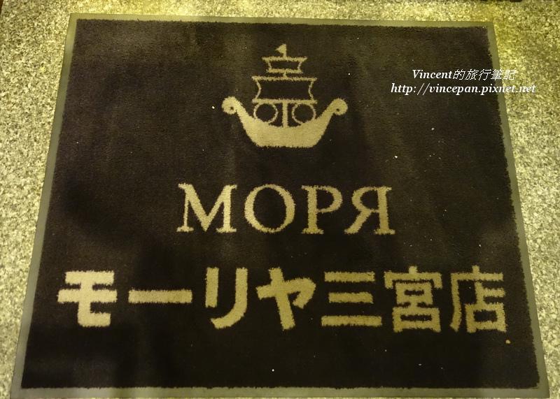 Mouriya三宮店