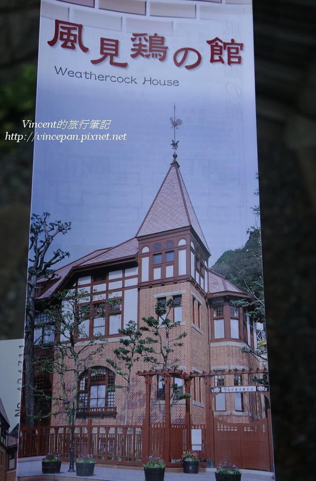 風見雞之館 手冊