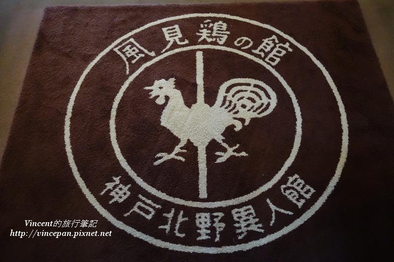 風見雞之館地毯