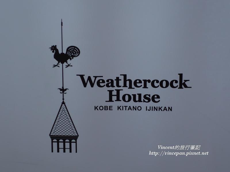 風見雞之館的英文圖案