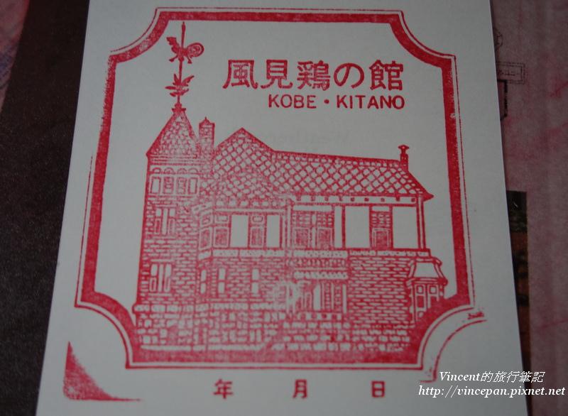 風見雞之館紀念章