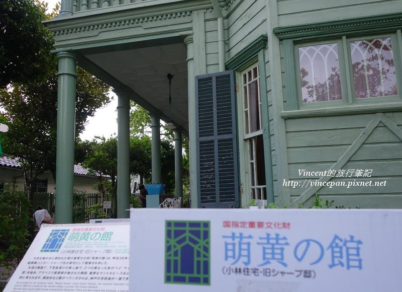萌黃之館名牌