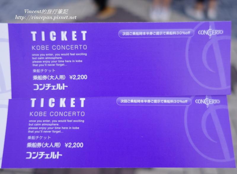協奏曲號Concerto ticket
