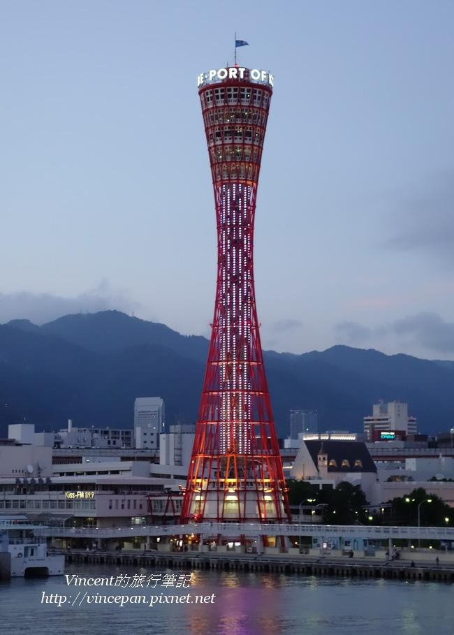 神戶港塔 傍晚