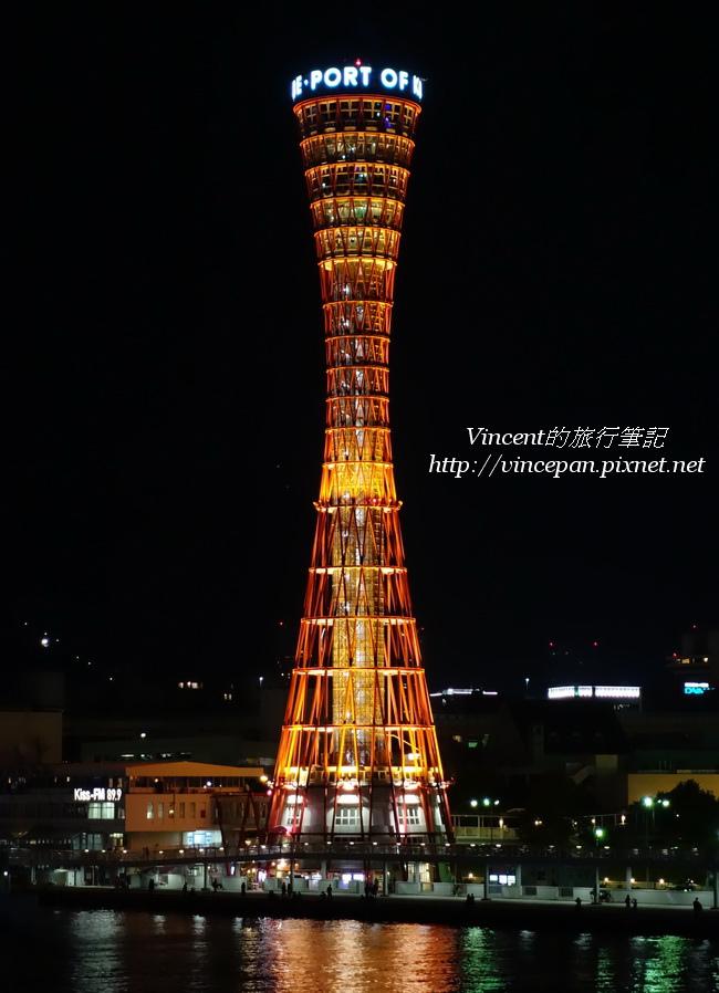 神戶港塔 夜