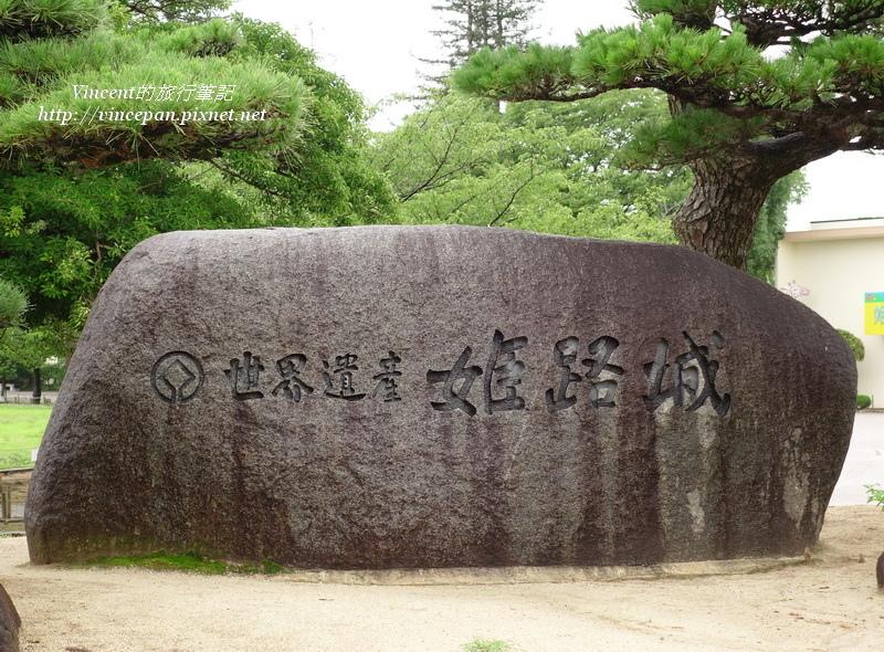 世界文化遺産 石碑