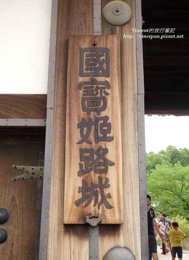『國寶姬路城』木牌
