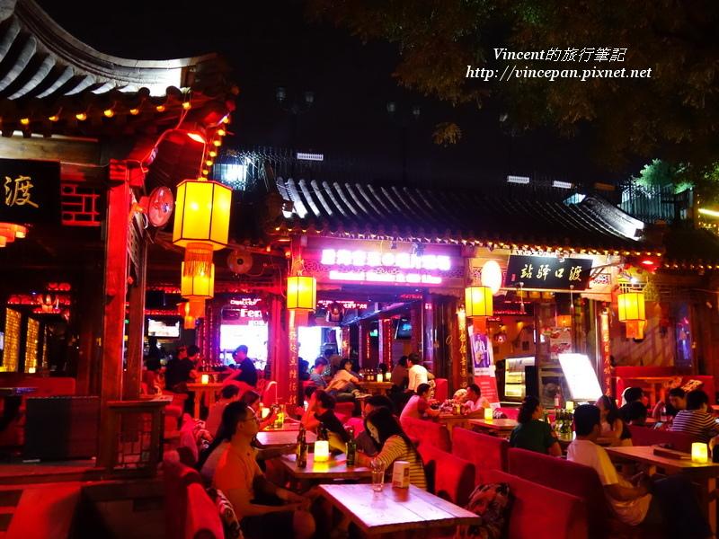 什剎海酒吧2