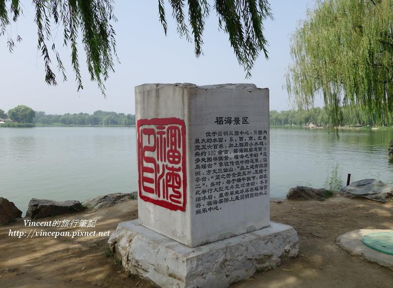 福海景區 石碑
