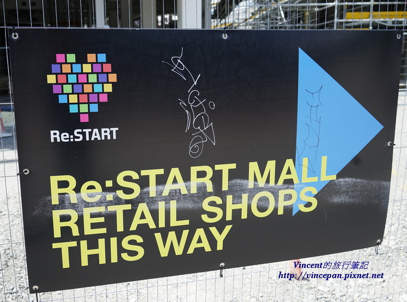 ReSTART Mall direction