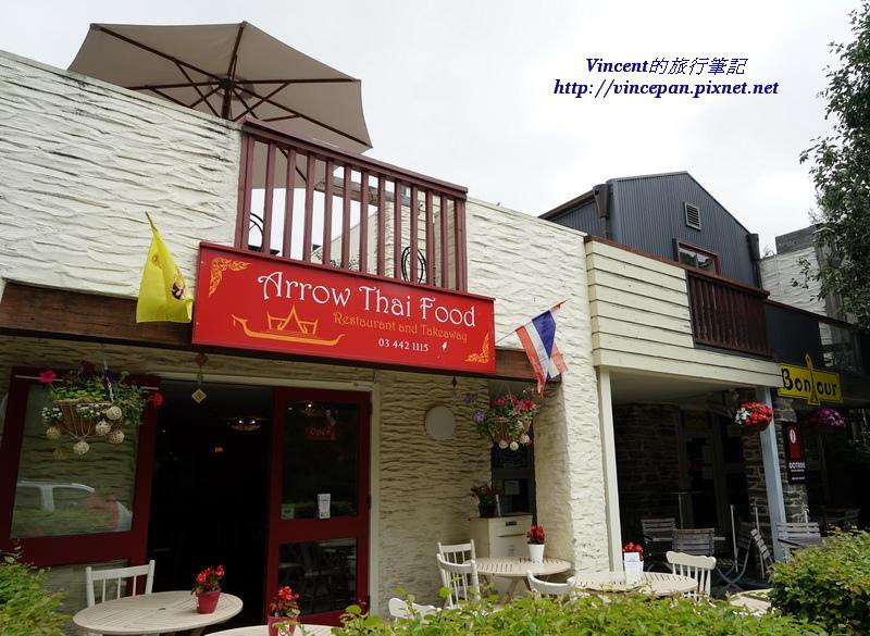箭鎮泰國餐廳