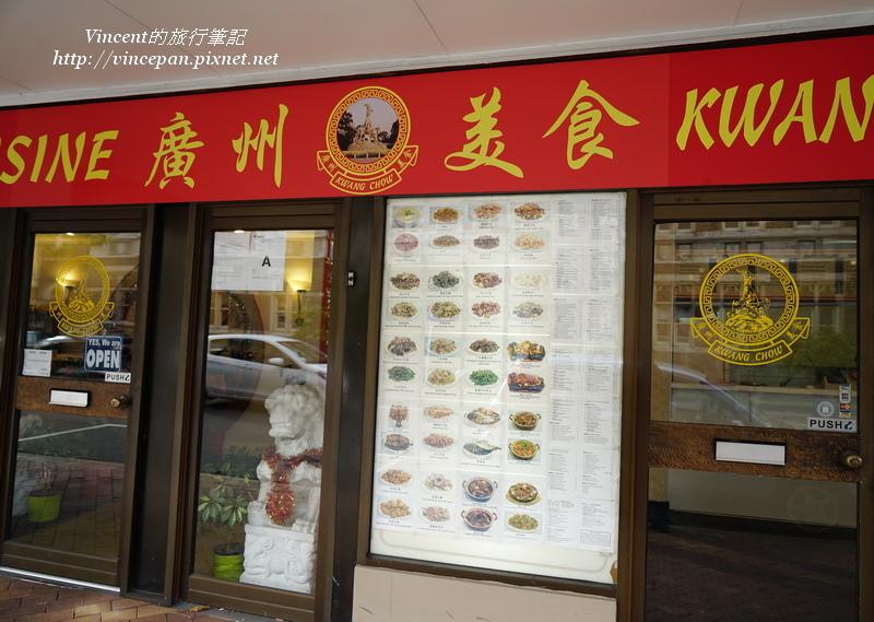 廣州美食館