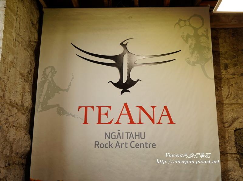 Te Ana Maori Rock Art Centre
