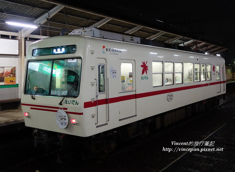 紅葉景觀電車