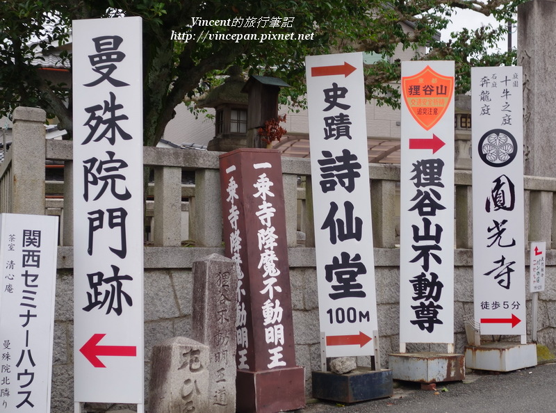 一乘寺站觀光景點