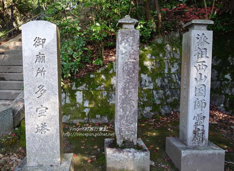 多寶塔  石碑