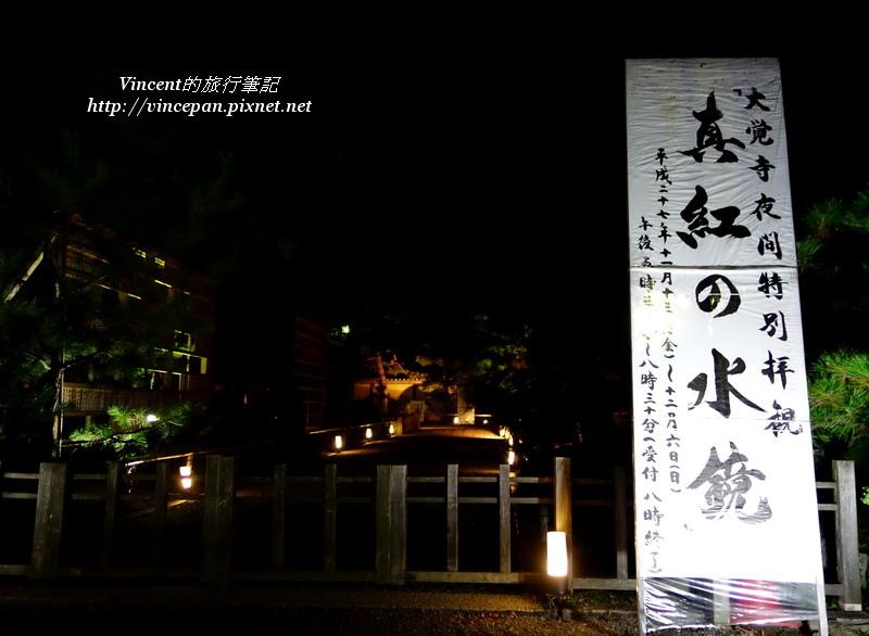 大覺寺秋天夜間特別拝観