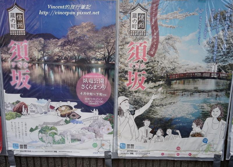 臥龍公園 櫻花祭海報