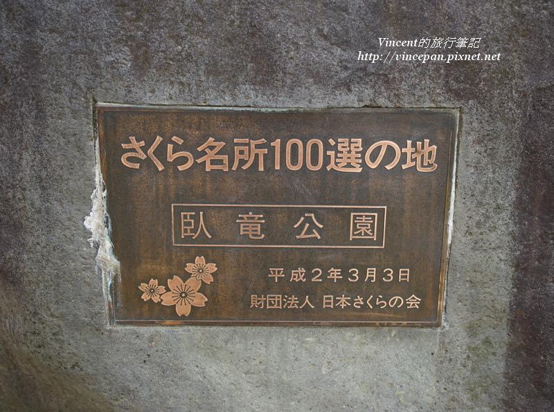 櫻花百選 臥龍公園