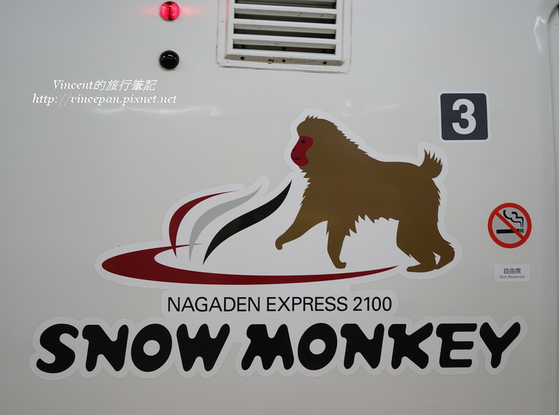 Snow Monkey列車