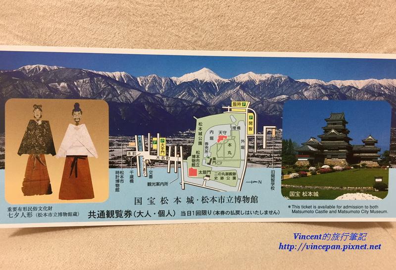 松本城+博物館的通票