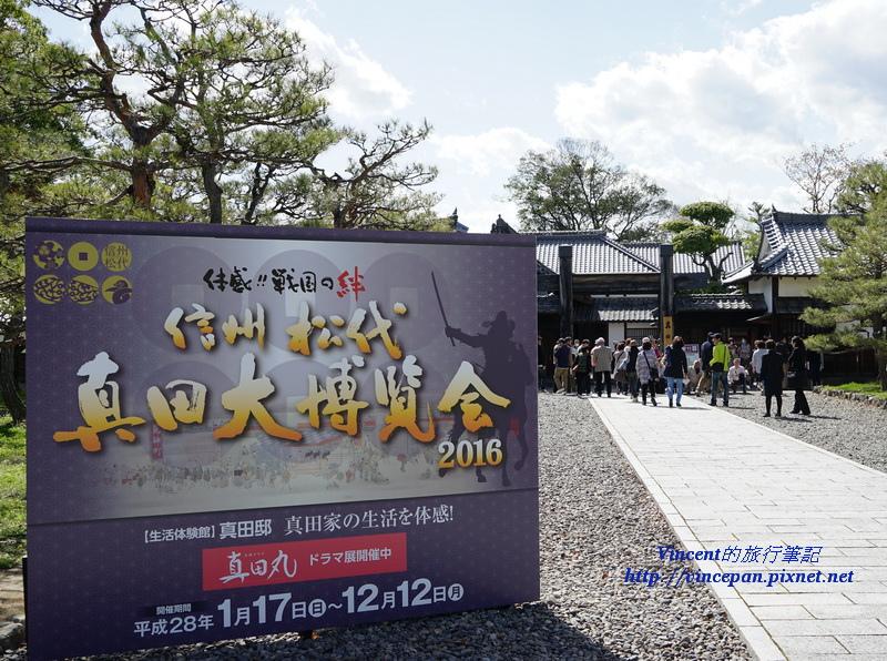 真田大博覽會