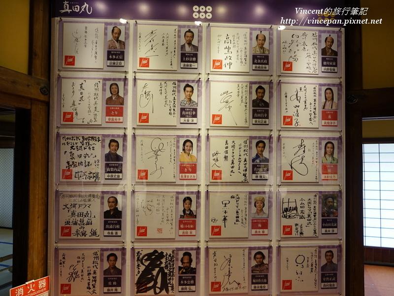 真田丸主要演員的簽名
