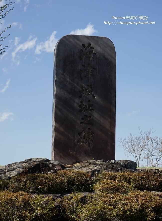 海津城址之碑