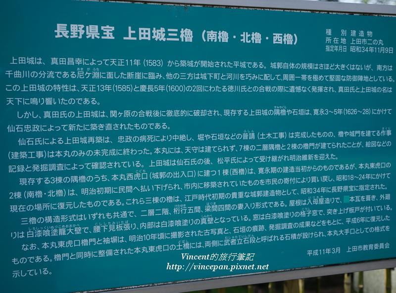 上田城三櫓