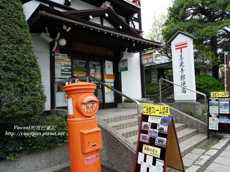 善光寺郵局