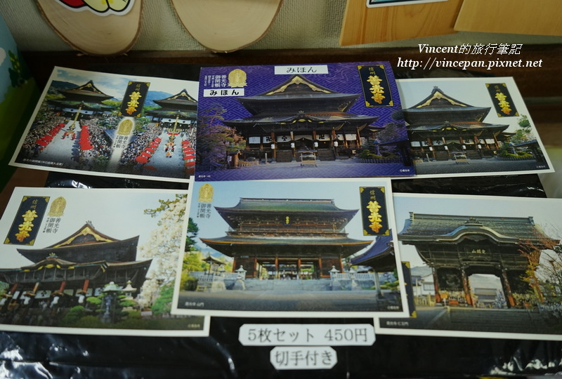善光寺明信片