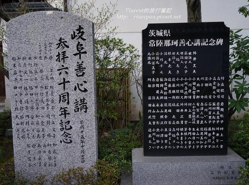 講座紀念碑